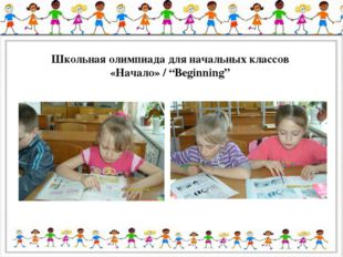 """Школьная олимпиада для начальных классов «Начало» / """"Beginning"""" Младшим школь"""