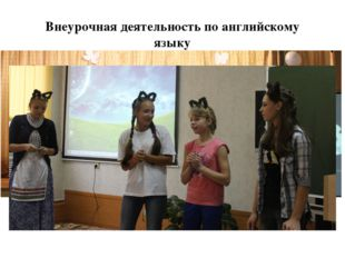 Внеурочная деятельность по английскому языку В школе организована внеурочная