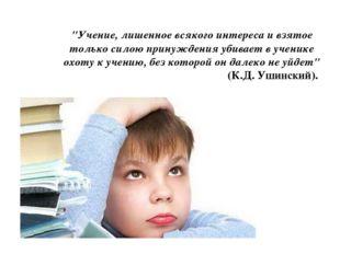 """""""Учение, лишенное всякого интереса и взятое только силою принуждения убивает"""