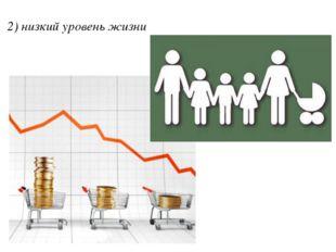 2) низкий уровень жизни - низкий уровень жизни (большое количество детей из м