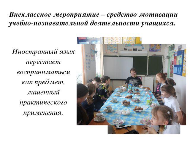Внеклассное мероприятие – средство мотивации учебно-познавательной деятельнос...