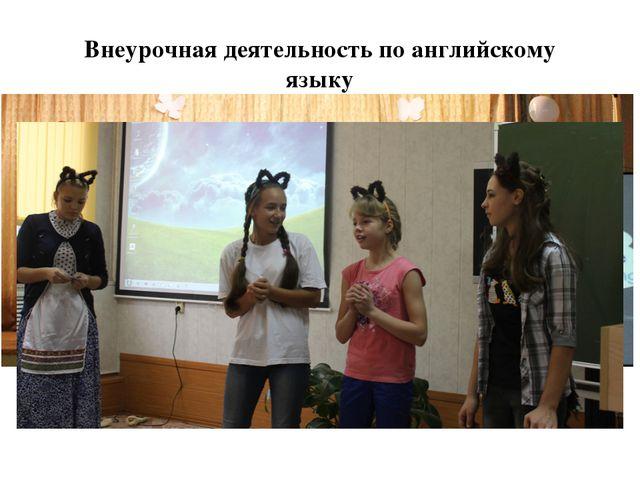 Внеурочная деятельность по английскому языку В школе организована внеурочная...