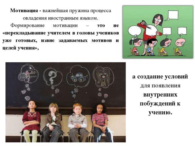 Мотивация - важнейшая пружина процесса овладения иностранным языком. Формиров...
