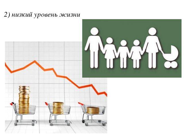 2) низкий уровень жизни - низкий уровень жизни (большое количество детей из м...