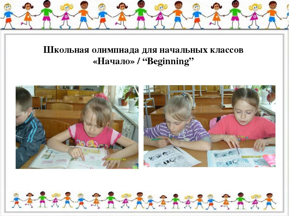 """Школьная олимпиада для начальных классов «Начало» / """"Beginning"""" Младшим школь..."""