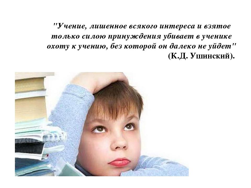 """""""Учение, лишенное всякого интереса и взятое только силою принуждения убивает..."""