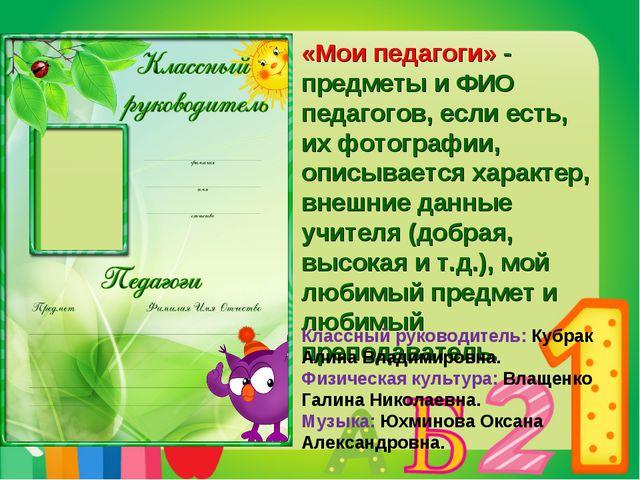 «Мои педагоги» - предметы и ФИО педагогов, если есть, их фотографии, описыва...