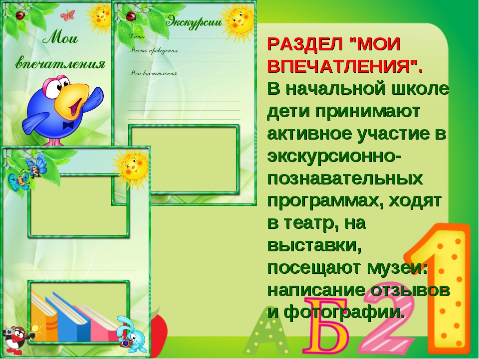 """РАЗДЕЛ """"МОИ ВПЕЧАТЛЕНИЯ"""". В начальной школе дети принимают активное участие в..."""