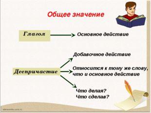 Общее значение Глагол Деепричастие Основное действие Добавочное действие Отно