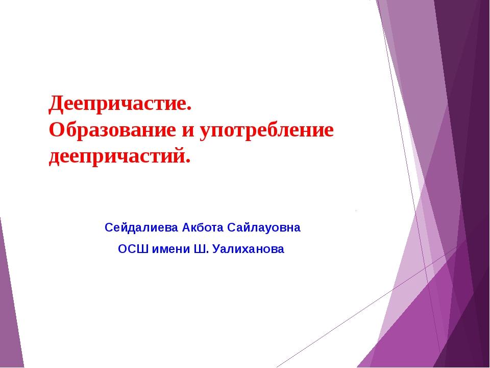 Деепричастие. Образование и употребление деепричастий. Сейдалиева Акбота Сай...