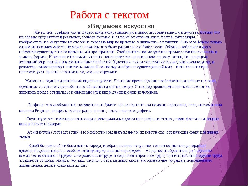 Работа с текстом «Видимое» искусство Живопись, графика, скульптура и архитект...