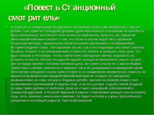 «Повесть Станционный смотритель» В повести «Станционный смотритель» на перво