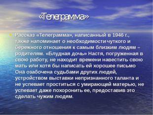 «Телеграмма» Рассказ «Телеграмма», написанный в 1946 г., также напоминает о