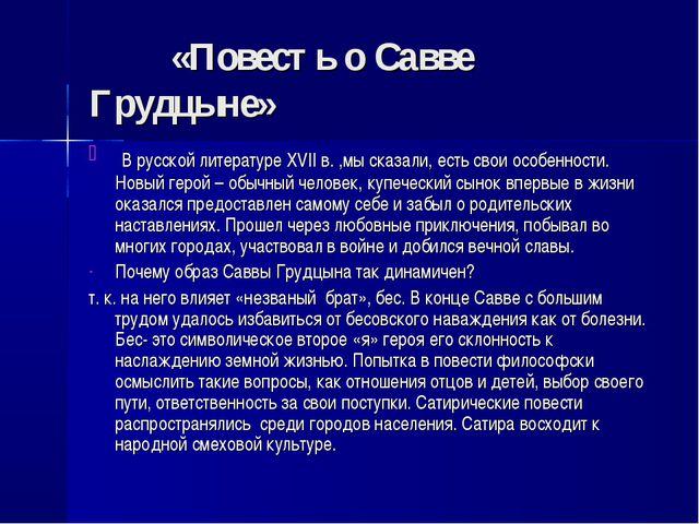 «Повесть о Савве Грудцыне» В русской литературе ХVII в. ,мы сказали, есть св...