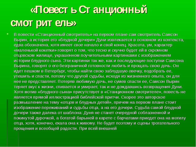 «Повесть Станционный смотритель» В повести «Станционный смотритель» на перво...