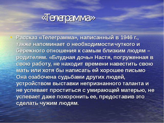 «Телеграмма» Рассказ «Телеграмма», написанный в 1946 г., также напоминает о...