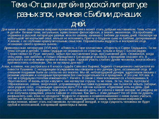 Тема «Отцов и детей» в русской литературе разных эпох, начиная с Библии до на...
