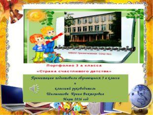 Презентацию подготовили обучающиеся 3 а класса и классный руководитель Шилыг