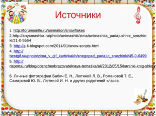 Источники 1. http://forumsmile.ru/animation/snowflakes 2.http://anyamashka.ru
