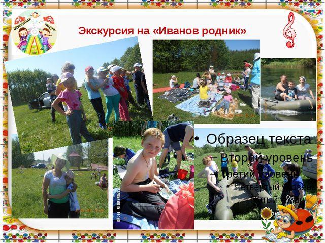 Экскурсия на «Иванов родник»