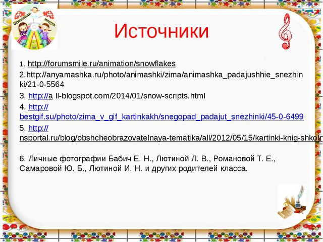 Источники 1. http://forumsmile.ru/animation/snowflakes 2.http://anyamashka.ru...
