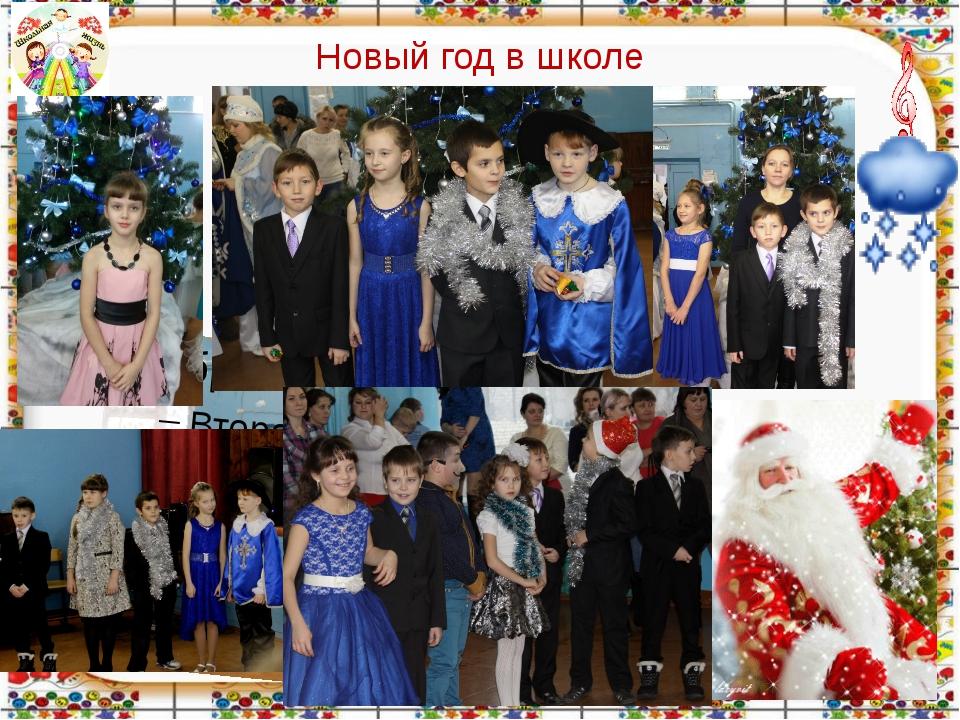 Новый год в школе