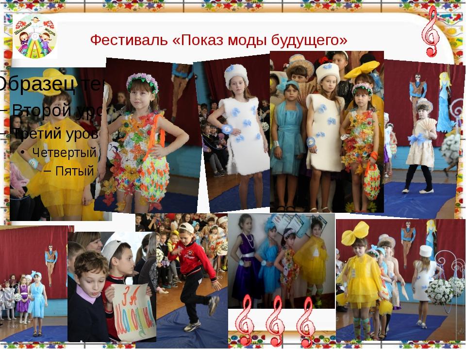 Фестиваль «Показ моды будущего»