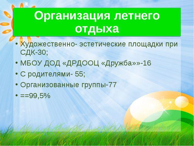 Организация летнего отдыха Художественно- эстетические площадки при СДК-30; М...