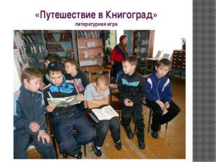 «Путешествие в Книгоград» литературная игра