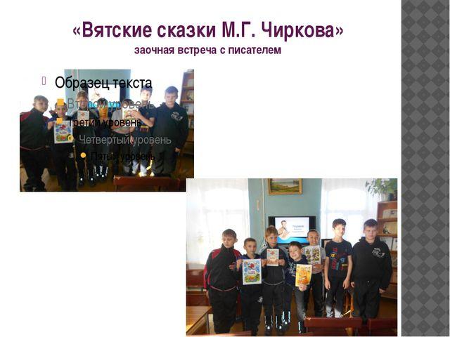 «Вятские сказки М.Г. Чиркова» заочная встреча с писателем