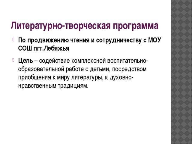 Литературно-творческая программа По продвижению чтения и сотрудничеству с МОУ...