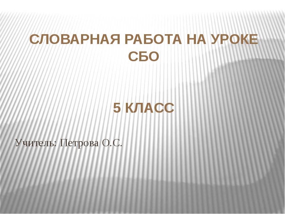 СЛОВАРНАЯ РАБОТА НА УРОКЕ СБО 5 КЛАСС Учитель: Петрова О.С.