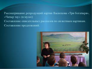 Рассматривание репродукций картин Васнецова «Три богатыря», «Чатыр тау» (в му