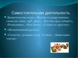 Дидактические игры: «Назови государственные символы-гимн, герб, флаг», «Кто б