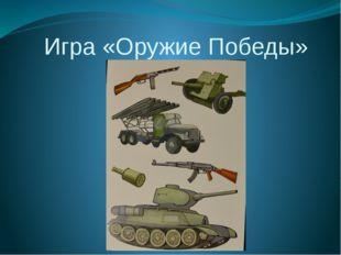 Игра «Оружие Победы»