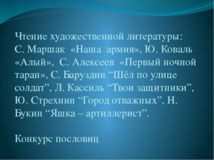 Чтение художественной литературы: С. Маршак «Наша армия», Ю. Коваль «Алый», С
