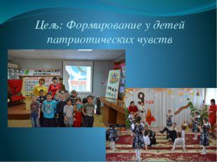 Цель: Формирование у детей патриотических чувств