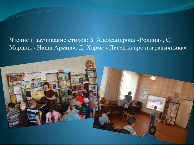 Чтение и заучивание стихов: З. Александрова «Родина», С. Маршак «Наша Армия»,...
