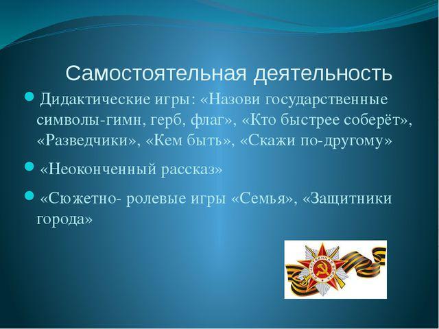 Дидактические игры: «Назови государственные символы-гимн, герб, флаг», «Кто б...