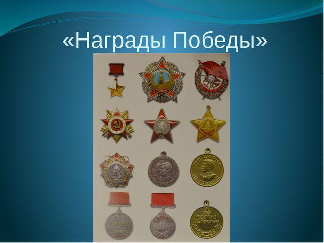 «Награды Победы»