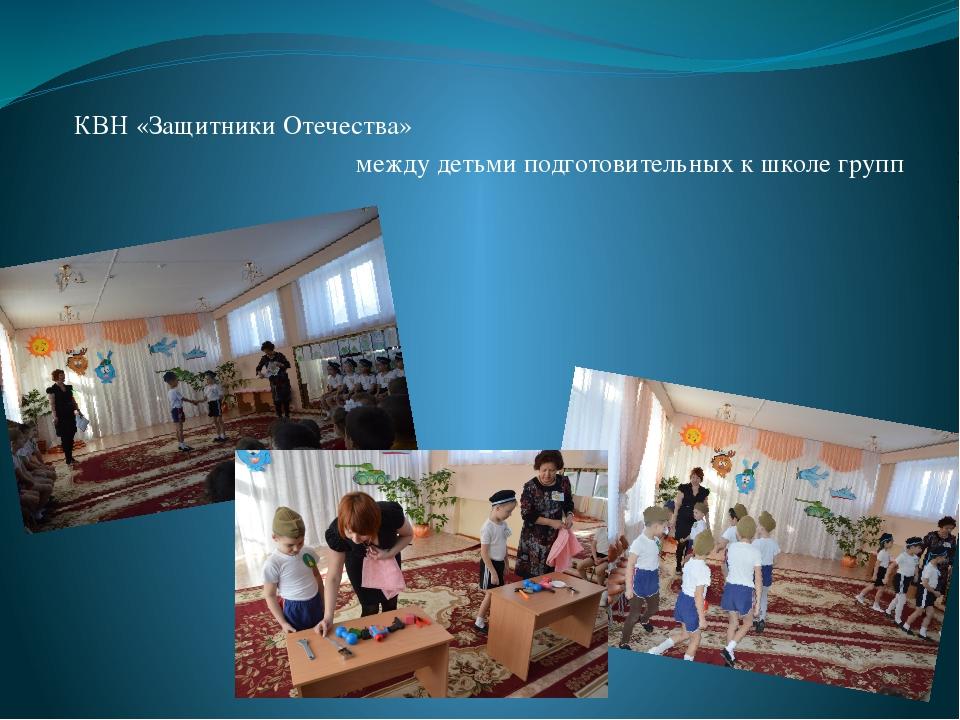 КВН «Защитники Отечества» между детьми подготовительных к школе групп
