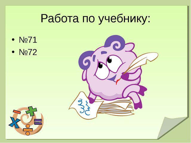 Работа по учебнику: №71 №72