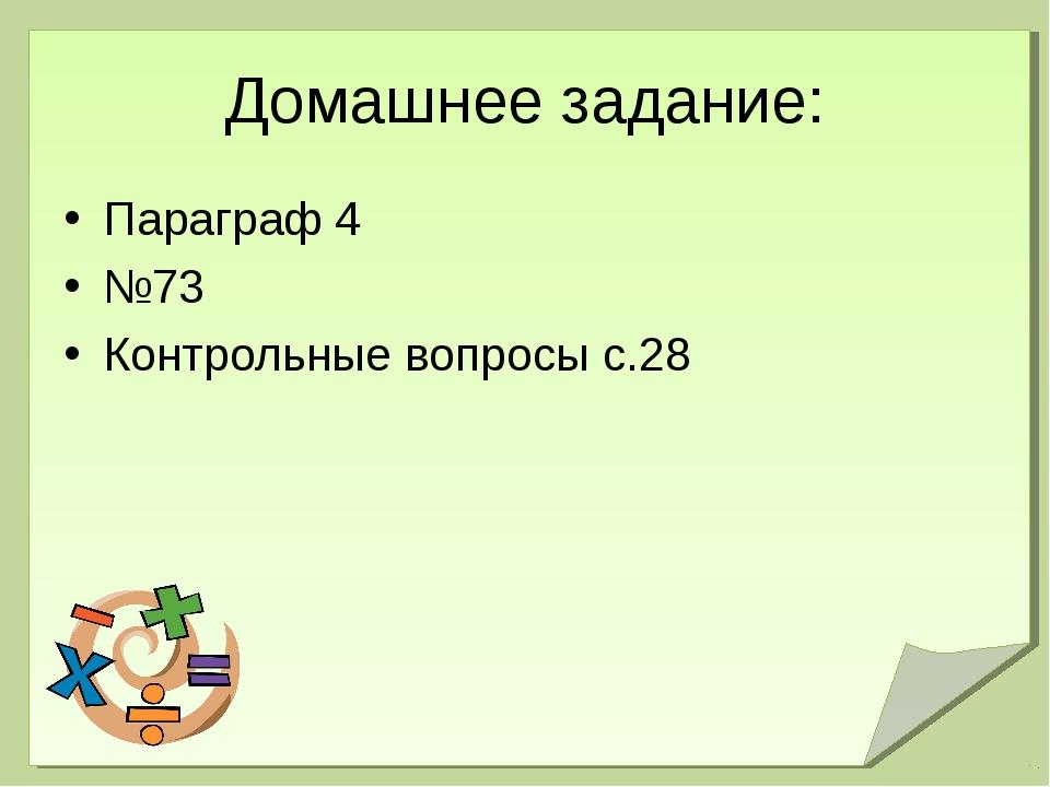 Домашнее задание: Параграф 4 №73 Контрольные вопросы с.28