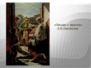«Письмо с фронта» А.И.Лактионов