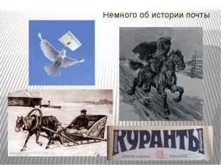 Немного об истории почты