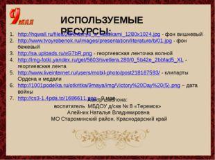 ИСПОЛЬЗУЕМЫЕ РЕСУРСЫ: http://hqwall.ru/files/28/krasnye_s_kustikami_1280x1024