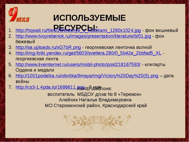 ИСПОЛЬЗУЕМЫЕ РЕСУРСЫ: http://hqwall.ru/files/28/krasnye_s_kustikami_1280x1024...