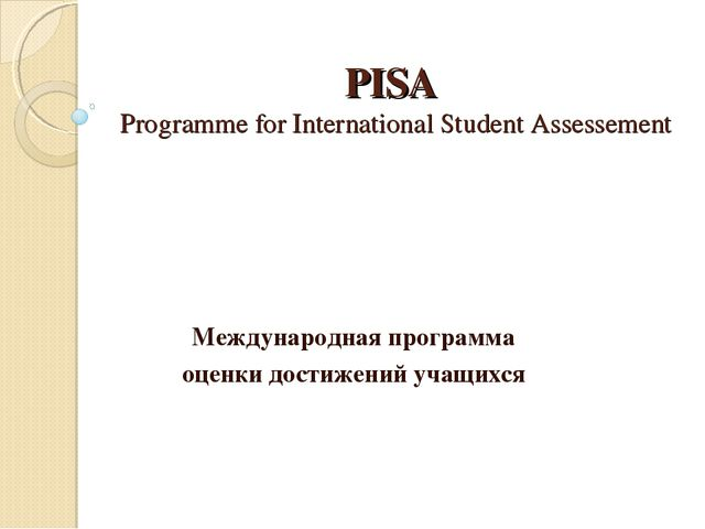 PISA Programme for International Student Assessement Международная программа...