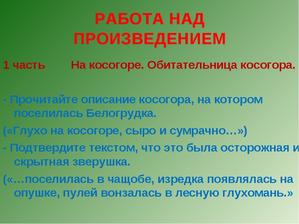 РАБОТА НАД ПРОИЗВЕДЕНИЕМ 1 часть На косогоре. Обитательница косогора. - Прочи...