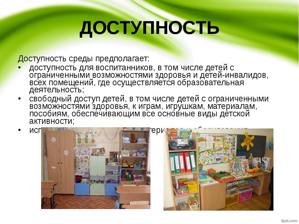 ДОСТУПНОСТЬ Доступность среды предполагает: доступность для воспитанников, в...